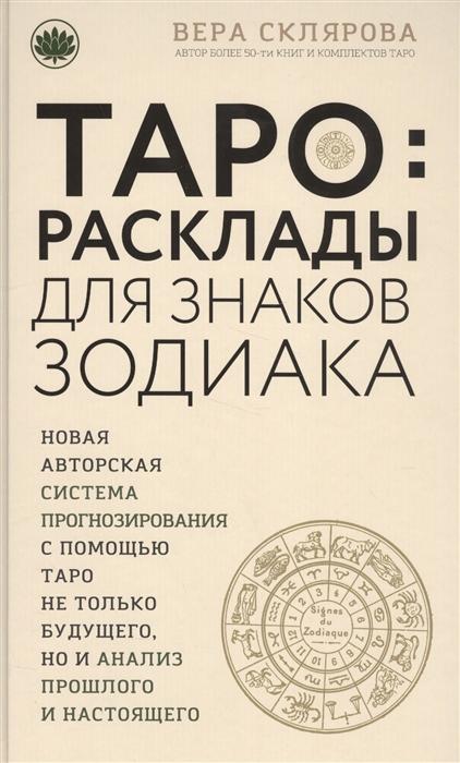 Фото - Склярова В. Таро расклады для знаков зодиака вера склярова расклады таро полная энциклопедия синяя