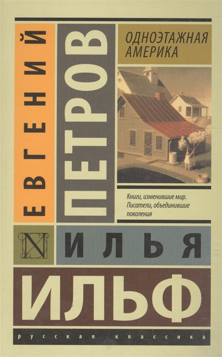 Ильф И., Петров Е. Одноэтажная Америка