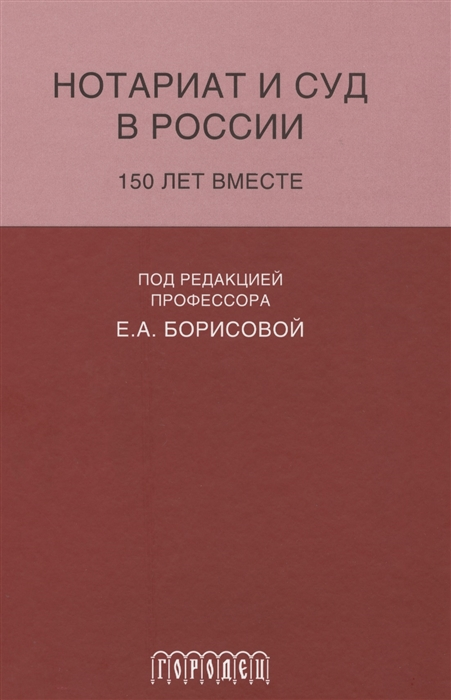 Нотариат и суд в России 150 лет вместе