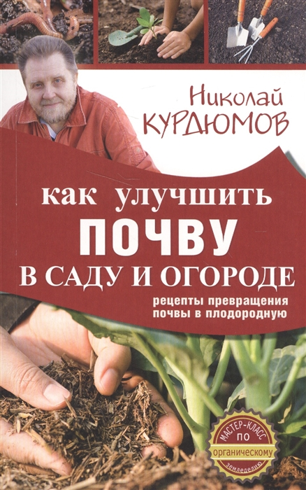 Как улучшить почву в саду и огороде Рецепты превращения почвы в плодородную