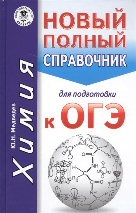 купить Медведев Ю. ОГЭ Химия Новый полный справочник для подготовки в ОГЭ недорого