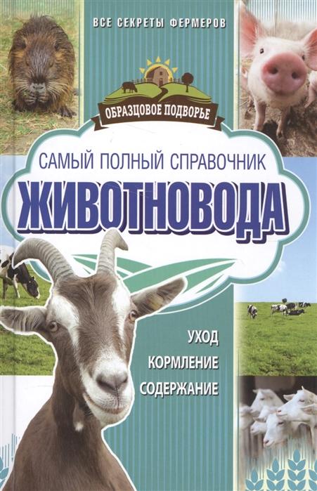 Слуцкий И. Самый полный справочник животновода Уход Кормление Содержание