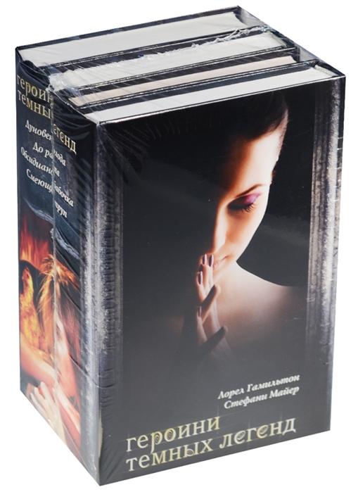 Героини темных легенд Дуновение холода До рассвета Обсидиановая бабочка Смеющийся труп комплект из 4-х книг
