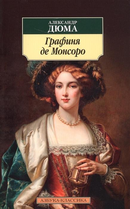 цена на Дюма А. Графиня де Монсоро Роман