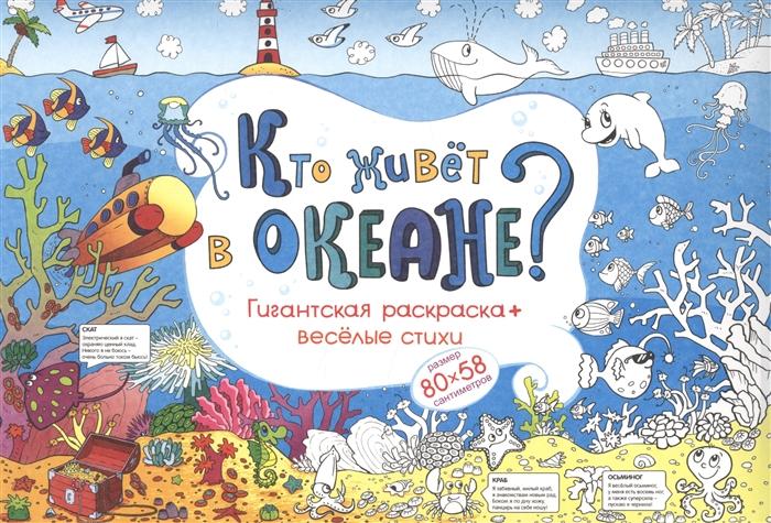 Купить Кто живет в океане Гигантская раскраска веселые стихи, АРТ и Дизайн, ООО, Раскраски