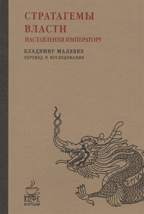 Малявин В. (сост.) Стратагемы власти Наставление императору