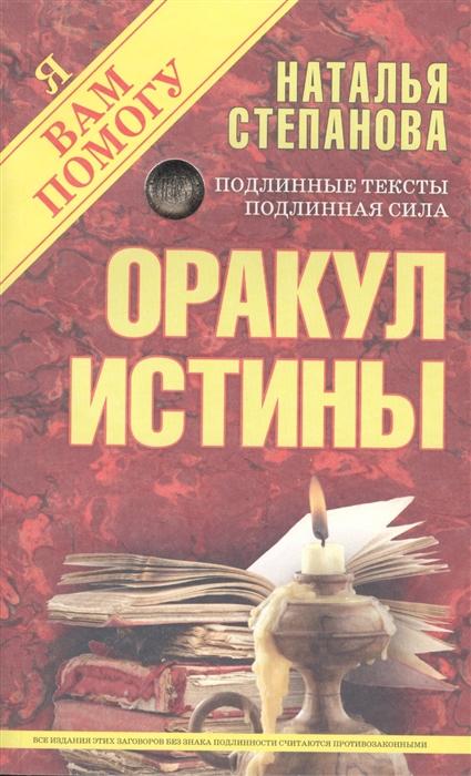 Степанова Н. Оракул истины