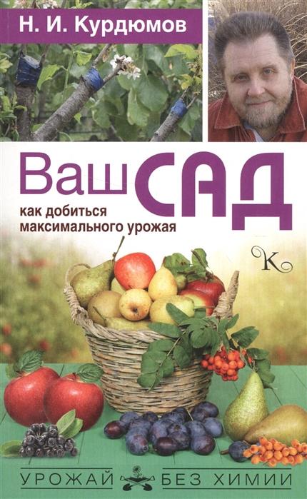 Курдюмов Н. Ваш сад Как добиться максимум урожая н и курдюмов как помочь винограду не болеть