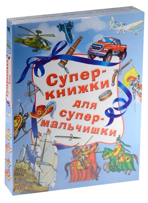 корецкий д лихие парни комплект из 4 х книг Суперкнижки для супермальчишки комплект из 4-х книг