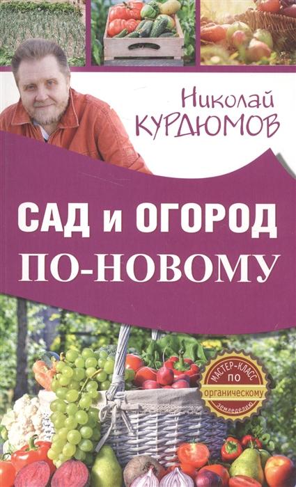 Курдюмов Н. Сад и огород по-новому