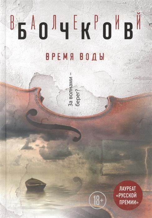 Бочков В. Время воды