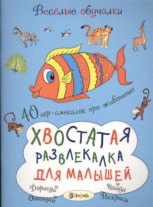 Петрова М. Хвостатая развлекалка для малышей 40 игр-смекалок про животных петрова морская м голос вселенной