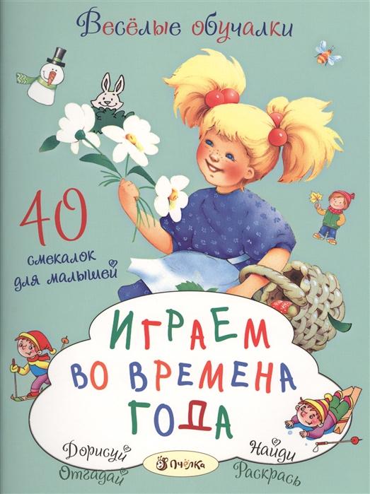 Фото - Романова Т. Играем во времена года 40 смекалок для малышей романова т кто сказал му 40 игровых заданий про деревню