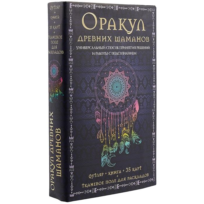Универсальный способ принятия решений и работы с подсознанием Оракул древних шаманов
