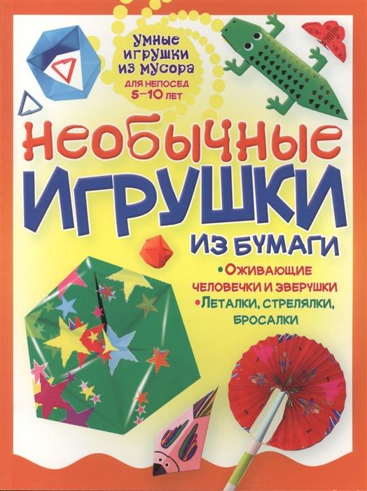 Гагарина Г. Необычные игрушки из бумаги гагарина г игрушки раскладушки