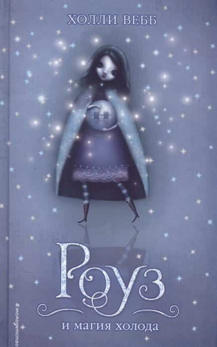 Роуз и магия холода, Эксмо, Детская фантастика  - купить со скидкой