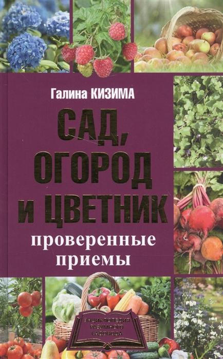 Кизима Г. Сад огород и цветник Проверенные приемы
