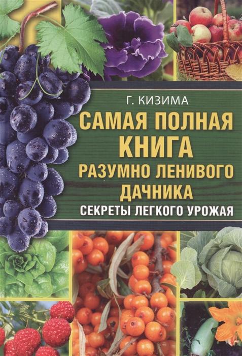 Самая полная книга разумно ленивого дачника Секреты легкого урожая