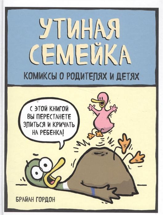 Гордон Б. Утиная семейка Комиксы о родителях и детях цены
