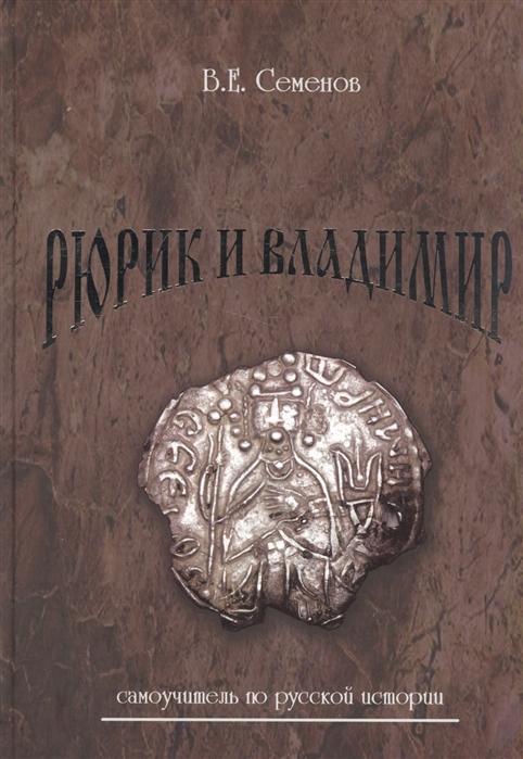 цена на Семенов В. Рюрик и Владимир Самоучитель по русской истории