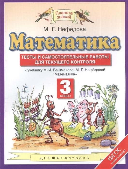 Нефедова М. Математика 3 класс Тесты и самостоятельные работы для текущего контроля К учебнику М И Башмакова М Г Нефедовой Математика кузнецова м и математика самостоятельные работы 3 класс 4 е изд исправл и доп