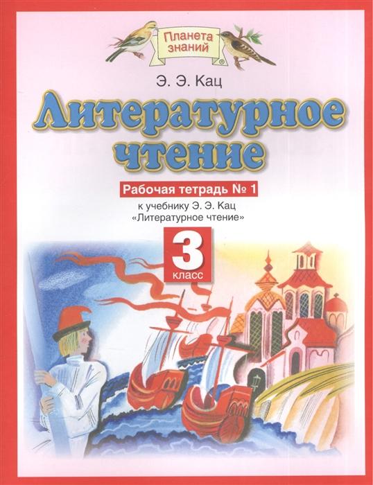 Литературное чтение 3 класс Рабочая тетрадь 1 К учебнику Э Э Кац Литературное чтение часть 1