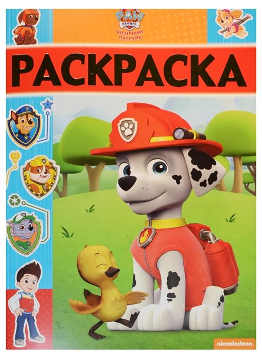 Токарева Е. (ред.) Раскраска-люкс Щенячий патруль щенячий патруль раскраска с плакатом