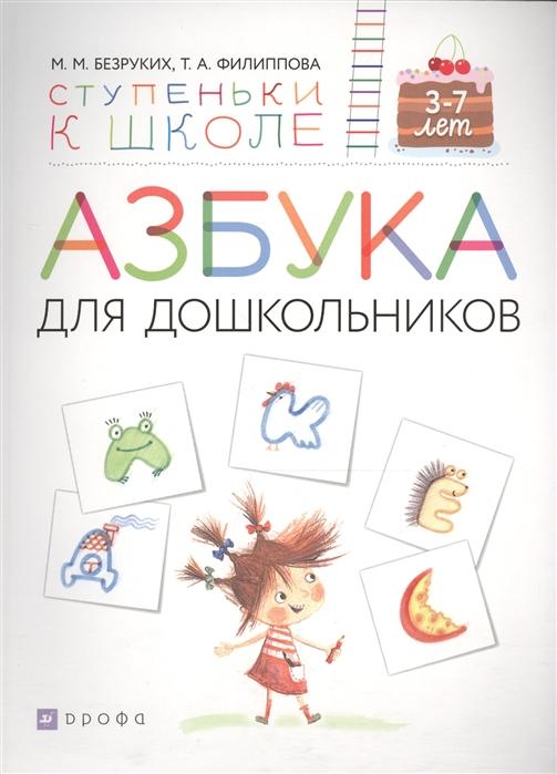 все цены на Безруких М., Филиппова Т. Азбука для дошкольников Пособие для детей 3-7 лет онлайн