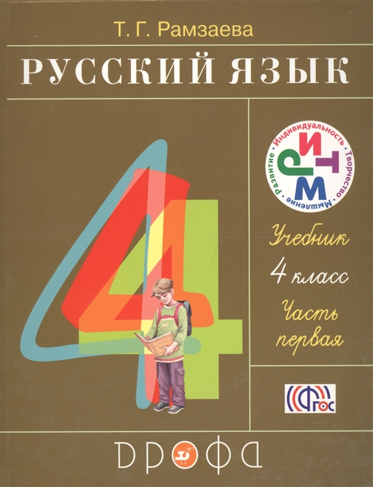 Рамзаева Т. Русский язык 4 класс Часть 1 Учебник 21 издание ФГОС