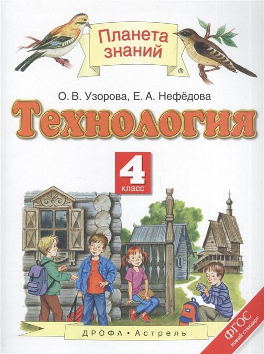 Узорова О., Нефедова Е. Технология 4 класс Учебник о в узорова е а нефедова технология 4 класс учебник