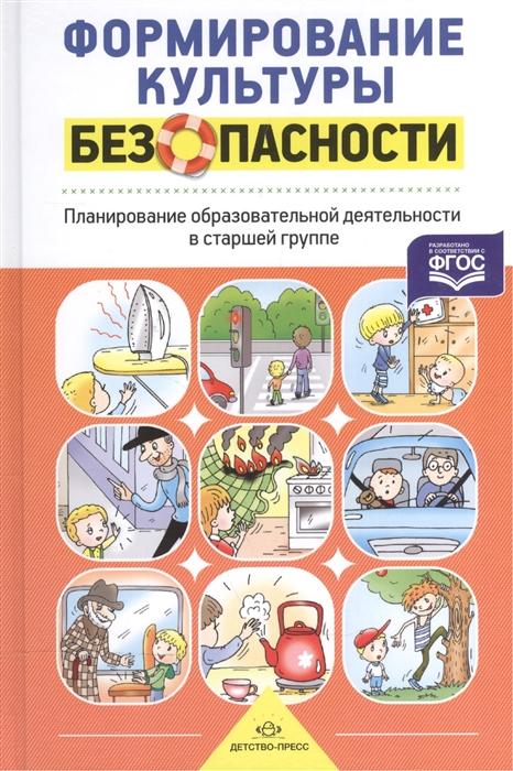 Тимофеева Л. Формирование культуры безопасности Планирование образовательной деятельности в старшей группе