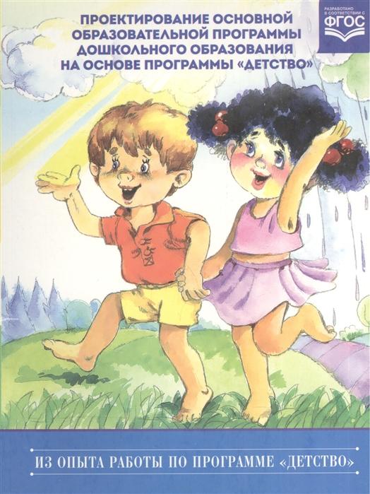 Ермолаев С. (ред.) Проектирование основной образовательной программы дошкольного образования на основе программы Детство