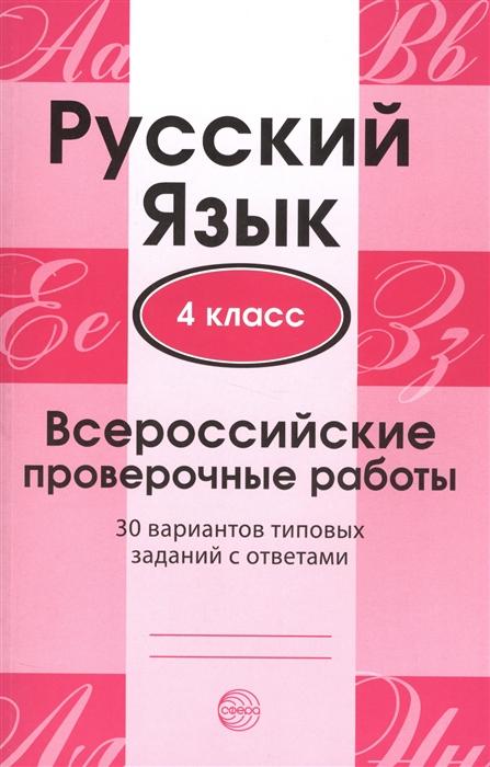 цена на Малюшкин А., Рогачева Е. (сост.) Русский язык Всероссийские проверочные работы 4 класс 30 вариантов типовых заданий с ответами