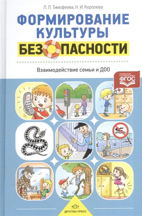 Тимофеева Л., Королева Н. Формирование культуры безопасности Взаимодействие семьи и ДОО