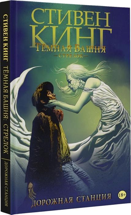 Кинг С. Темная башня Стрелок Книга 4 Дорожная станция Графический роман кинг с стрелок из цикла темная башня роман