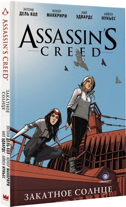 Дель Кол Э., Маккрири К. Assassin s Creed Закатное солнце голден к assassin s creed кредо убийцы