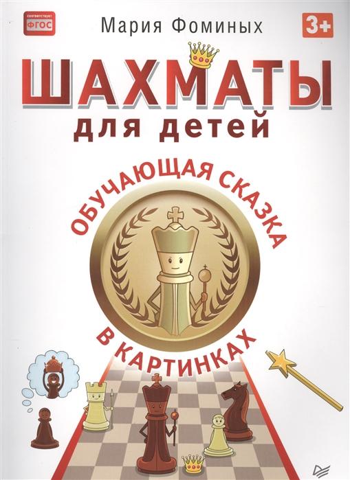 Купить Шахматы для детей Обучающая сказка в картинках, Питер СПб, Спорт. Здоровый образ жизни