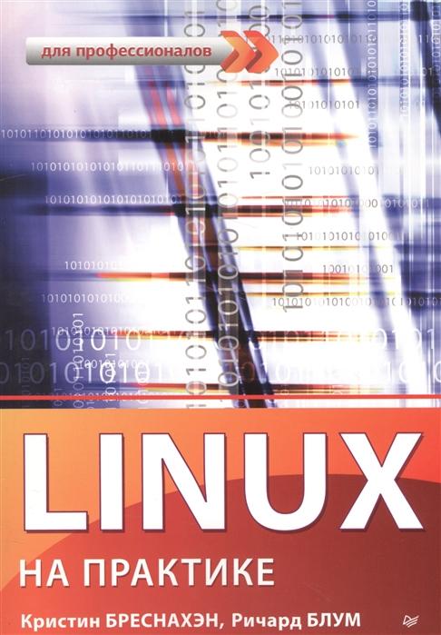 Бреснахэн К., Блум Р. Linux на практике