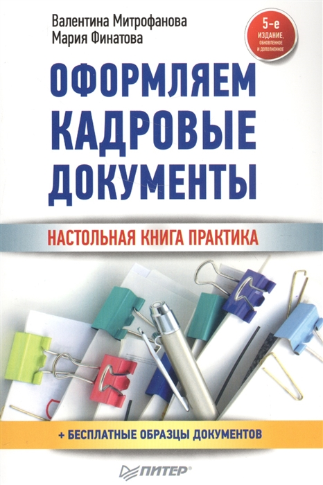Митрофанова В., Финатова М. Оформляем кадровые документы Настольная книга практика цена