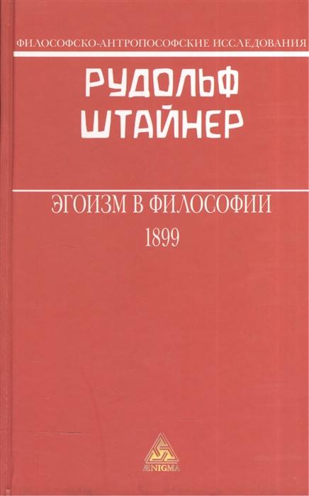 Штайнер Р. Эгоизм в философии 1899