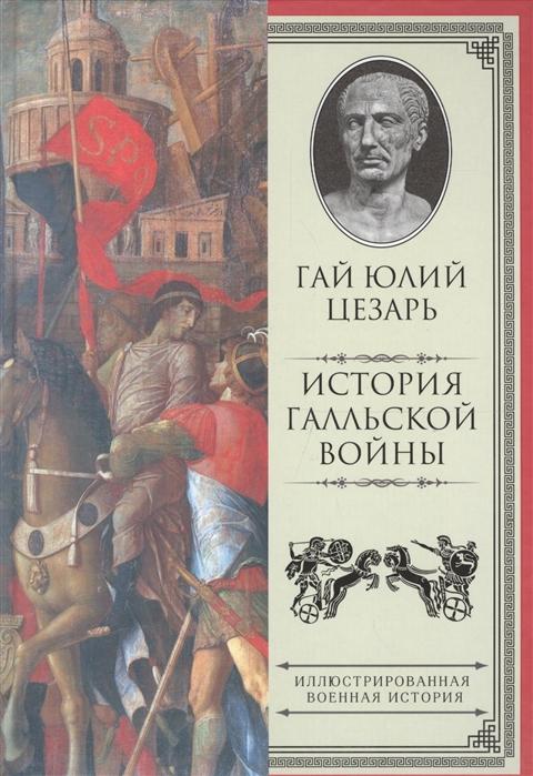 Цезарь Г. История Галльской войны