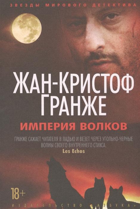 Гранже Ж. Империя волков гранже жан кристоф империя волков роман