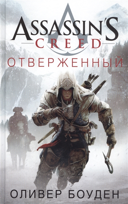 Боуден О. Assassin s Creed Отверженный майка print bar assassin s creed ezio collection