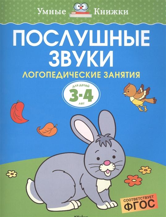 Земцова О. Послушные звуки Логопедические занятия для детей 3-4 лет алферова о с послушные слова