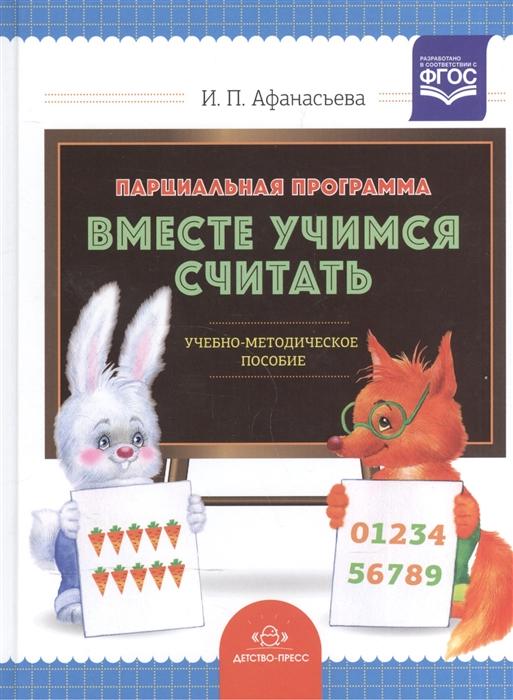 Афанасьева И. Парциальная программа Вместе учимся считать Учебно-методическое пособие
