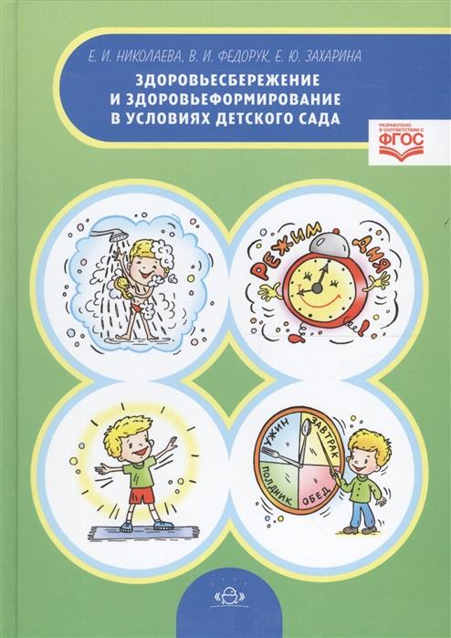 Николаева Е., Федорук В., Захарина Е. Здоровьесбережение и здоровьеформирование в условиях детского сада