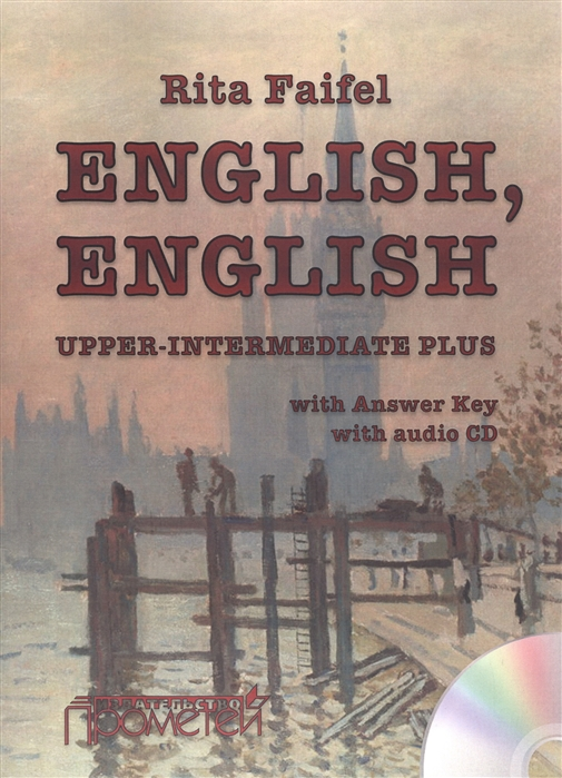 Файфель Р. English english Учебник английского языка Уровень Upper-intermediate plus CD english практический курс английского языка cd