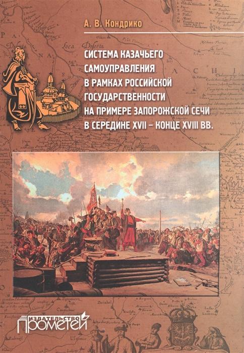 Система казачьего самоуправления в рамках российской государственности на примере Запорожской Сечи в середине XVII - конце XVIII вв