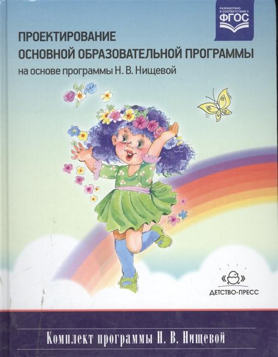 Ермолаев С. (ред.) Проектирование основной образовательной программы на основе программы Н В Нищевой