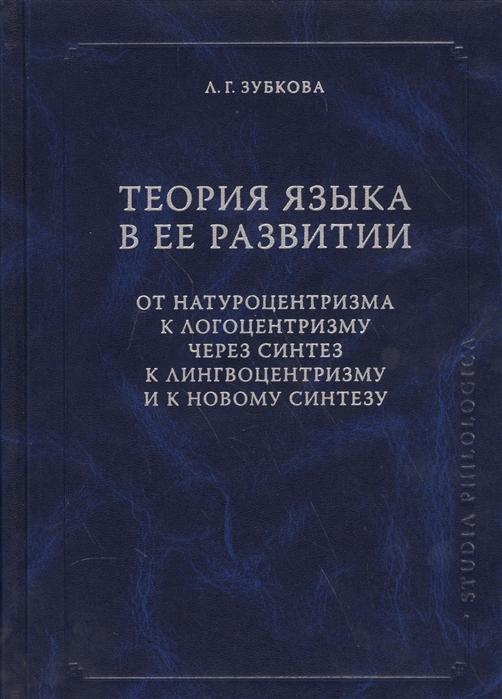 Теория языка в ее развитии От натуроцентризма к логоцентризму через синтез к лингвоцентризму и к новому синтезу